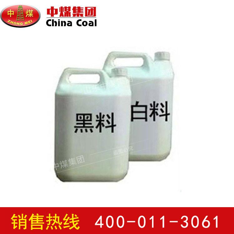 供应中煤供应瓦斯封孔剂定制 井下瓦斯封孔剂