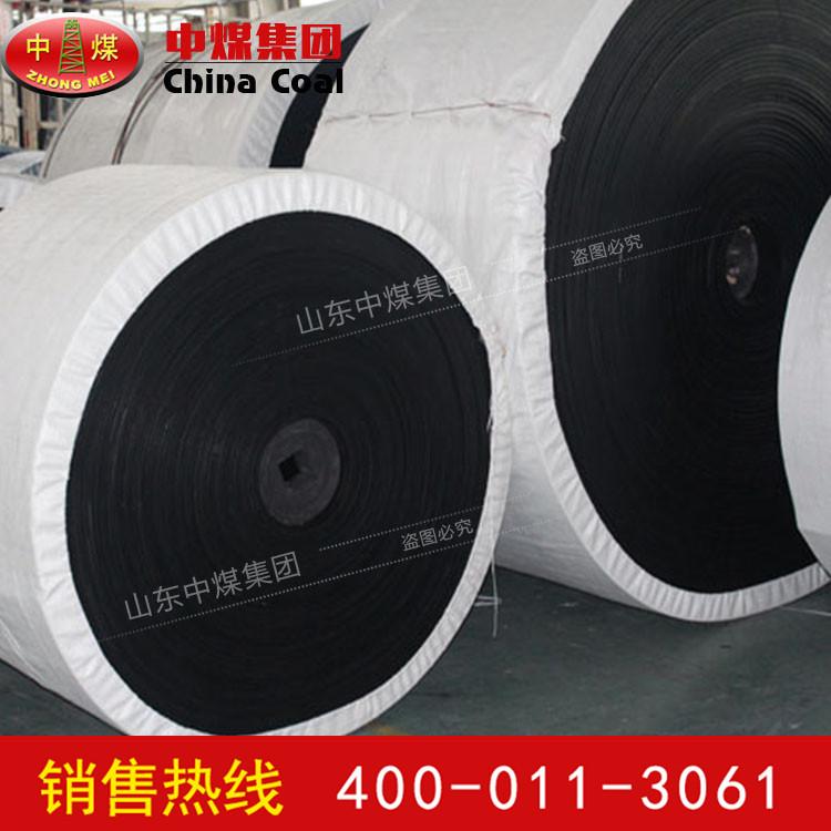 供应中煤供应输送带结构特点  橡胶输送带规格